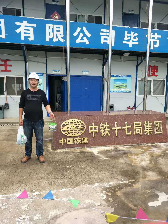 贵州中铁十七局毕节市妇幼保健院项目部
